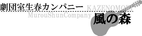 室生春カンパニー 劇団風の森